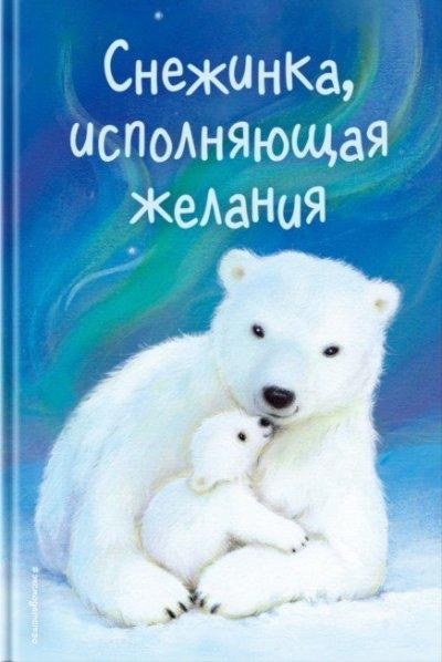 The Legend of Pemba in 'Wish Upon A Snowflake'Russian Co-Edition